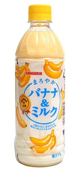 サンガリア まろやかバナナ&ミルク500mlペッ...