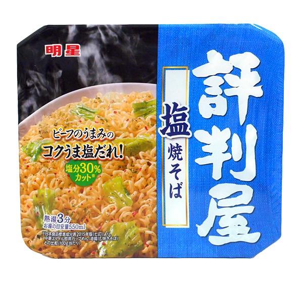 明星食品 評判屋塩焼きそば104g【イージャパンモ...