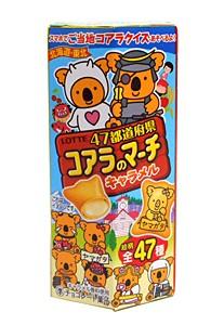 ロッテ コアラのマーチ キャラメル 48g   【...
