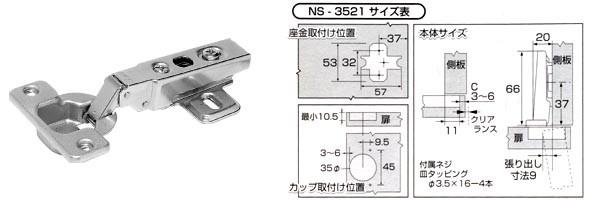 ブルム スライド丁番 〈NS-3521〉 キャッチ付き...