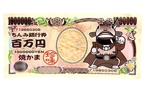 タクマ食品 百万円お札焼かま 1枚【イージャパ...