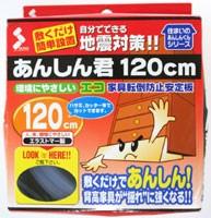 エコ家具転倒防止板   1200mm L【ホームセン...