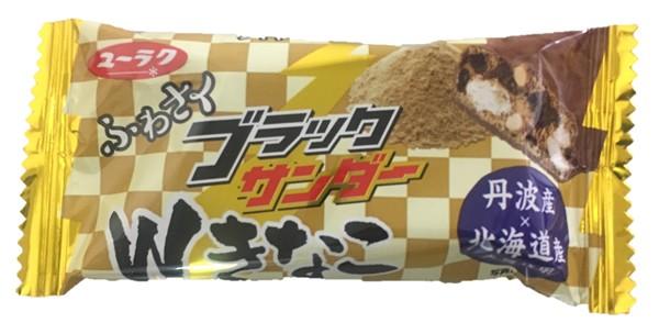 ★まとめ買い★ 有楽製菓 ふわさくブラックサン...