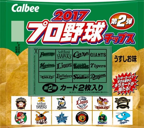 ★まとめ買い★ カルビー 2017プロ野球チッ...