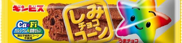 ★まとめ買い★ ギンビス しみチョココーンステ...