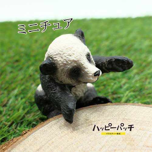 ミニチュア 動物 パンダ 小 おねだり AO-003 置物...