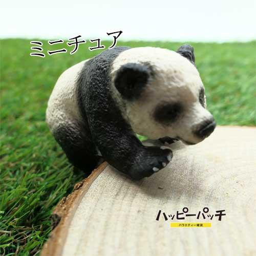 ミニチュア 動物 パンダ 小 のそのそ AO-004 置物...