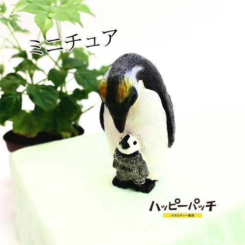 ミニチュア 動物 ペンギン 大 親子 AO-005 置物