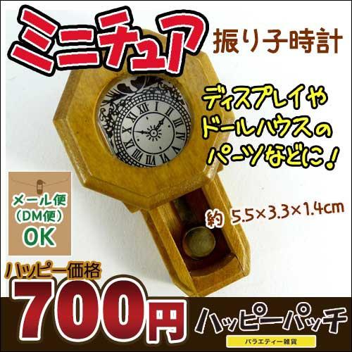 ◎ ミニチュア家具 木製 振り子時計 柱時計 DH-07...
