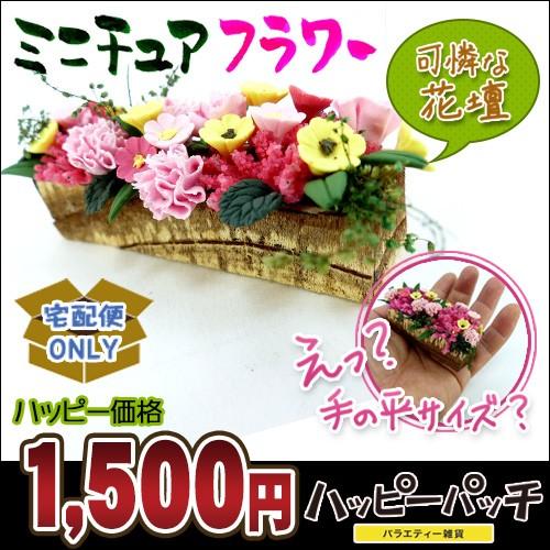 ミニチュアフラワー 花壇 DH-601 【フラワーガー...