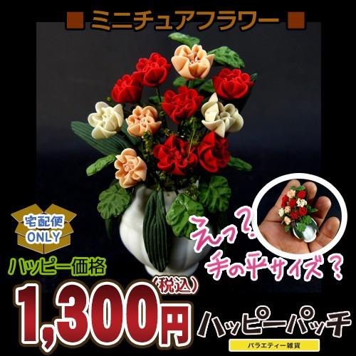ミニチュアフラワー 花 花瓶 DH-605 フラワーアレ...