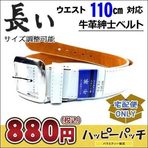 紳士牛革ベルトロングサイズ イーグル 白 GB-PP39...