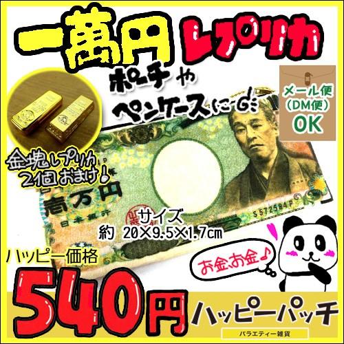 ◎ 一万円札レプリカ ペンケース ポーチ 金塊レプ...