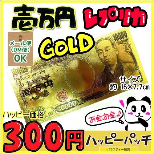 ◎ 一万円札レプリカゴールド 護符 実物サイズ HB...