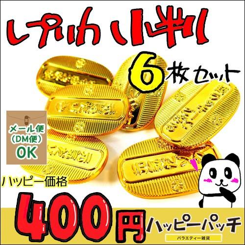 ◎ 小判 レプリカ 6枚セット ゴールド HB-501 硬...