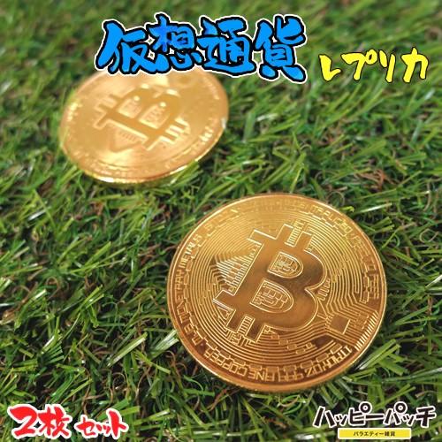 ◎ ビットコイン メダル レプリカ 2個セット Bitc...