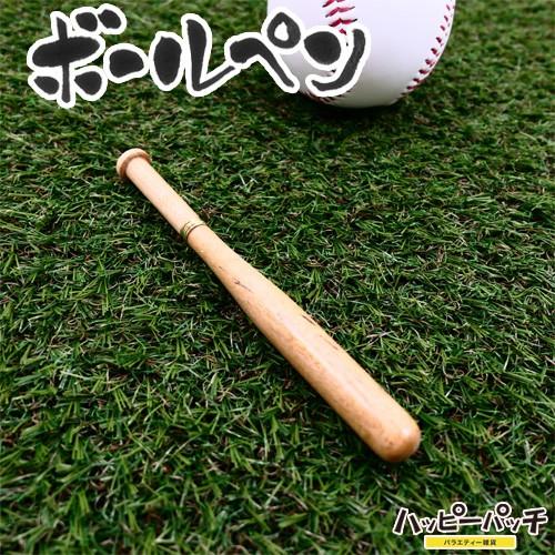 ◎ ボールペン 木製 バット HB-513 インク 黒