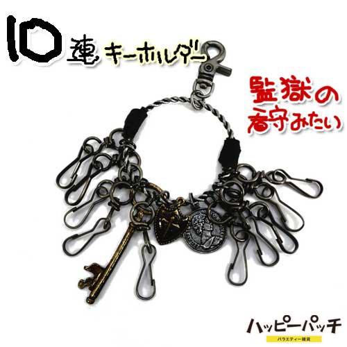 ◎ キーホルダー 10連 アンティーク風 コイン KH-...