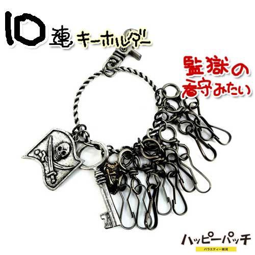 ◎ キーホルダー 10連 アンティーク風 海賊 KH-07...