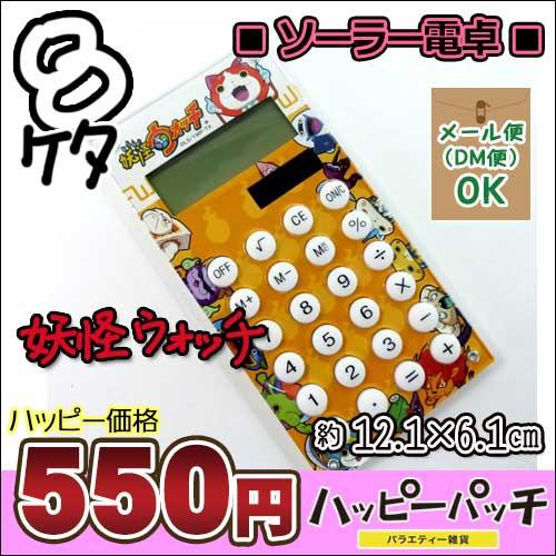 ◎ 妖怪ウォッチ ソーラー電卓 オレンジ ML-253 ...