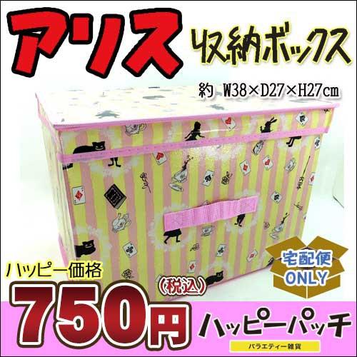 アリス 折りたたみ収納ボックス フタあり ピンク ...