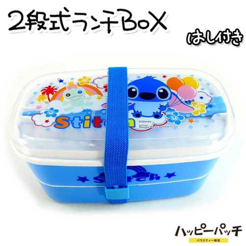 ランチボックス 2段 スティッチ 箸付き お弁当箱 ...