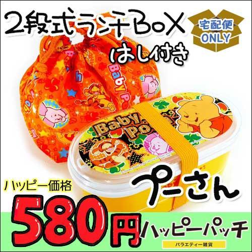 ランチボックス 2段 ベビープーさん 巾着付き 箸...