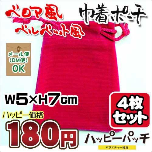 ◎ ベロア風巾着ポーチ ピンク 4枚セット 5x7cmサ...
