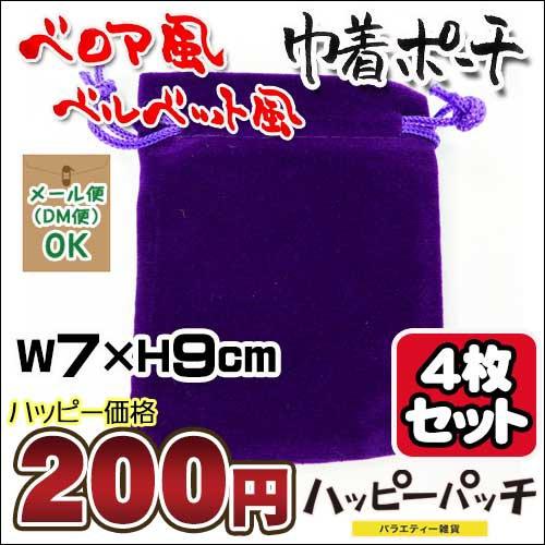 ◎ ベロア風巾着ポーチ 紫 パープル 4枚セット 7x...