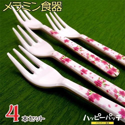◎ メラミン食器 フォーク ミニ さくら 桜柄 4本...