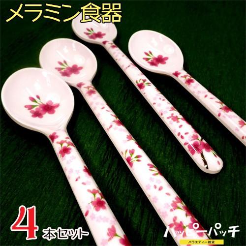 ◎ メラミン食器 スプーン ロング さくら 桜柄 4...
