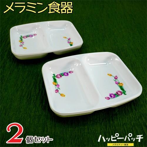 ◎ メラミン食器 小皿 チューリップ柄 2個セット ...