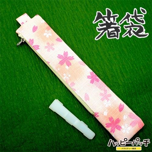 ◎ 箸袋 綿 ピンク 桜柄 チャック式 サック付き T...