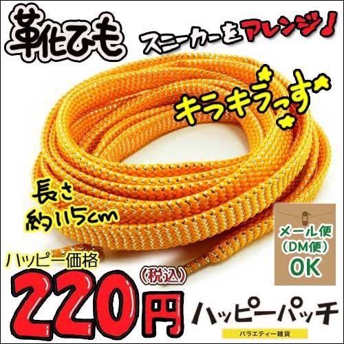 ◎ 靴ひも(靴紐) シューレース キラキラ平紐 黄色...
