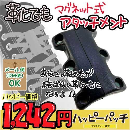 ◎ 靴ひも マグネット アタッチメント 黒 ETSR-95...