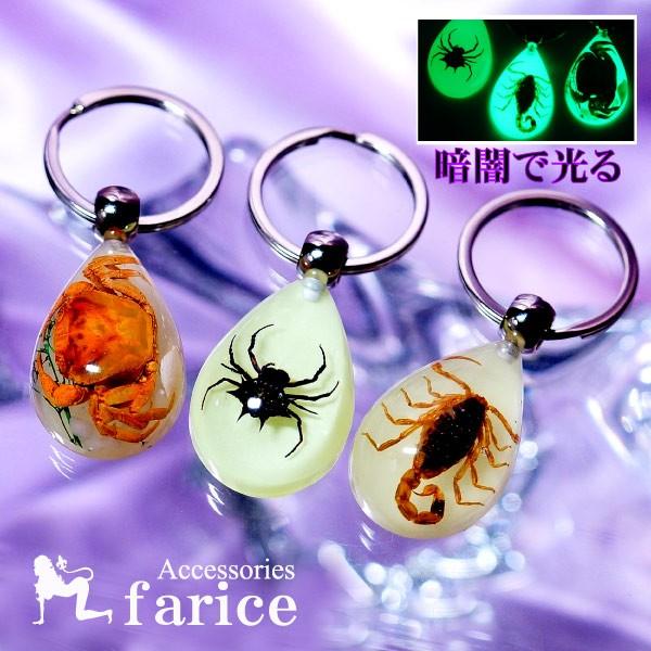 【蠍or蟹or蜘蛛】入り夜光(蓄光)ガラス・ドロップ...