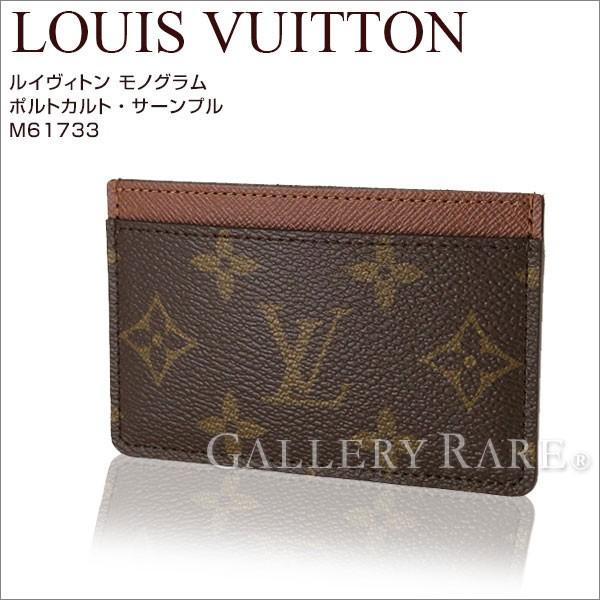 【送料無料】【新品】ルイヴィトン カードケース ...
