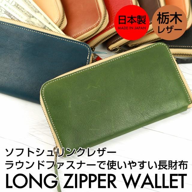 本革ラウンドファスナー 長財布。日本最高峰の栃...