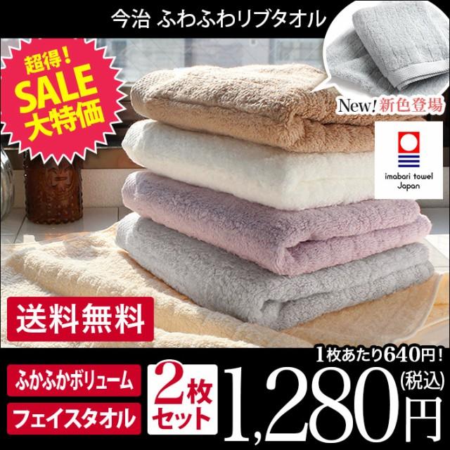(送料無料)<同色2枚セット>日本製 今治タオル ふわふわリブタオル フェイスタオル