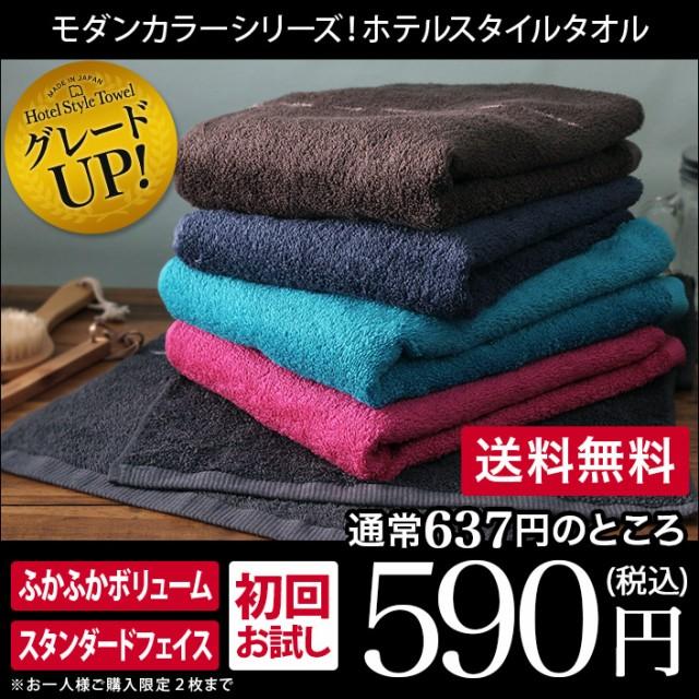 (送料無料)お試し 日本製 ホテルスタイルタオル モダンカラー スタンダード フェイスタオル <初回限定価格>おひとり様2枚まで