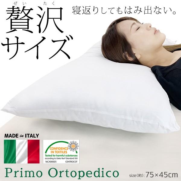 送料無料!イタリア製 プリモオルトペディコ枕 世...