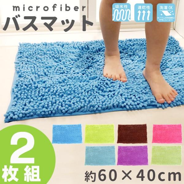 バスマット  2枚組 マイクロファイバー お風呂マ...