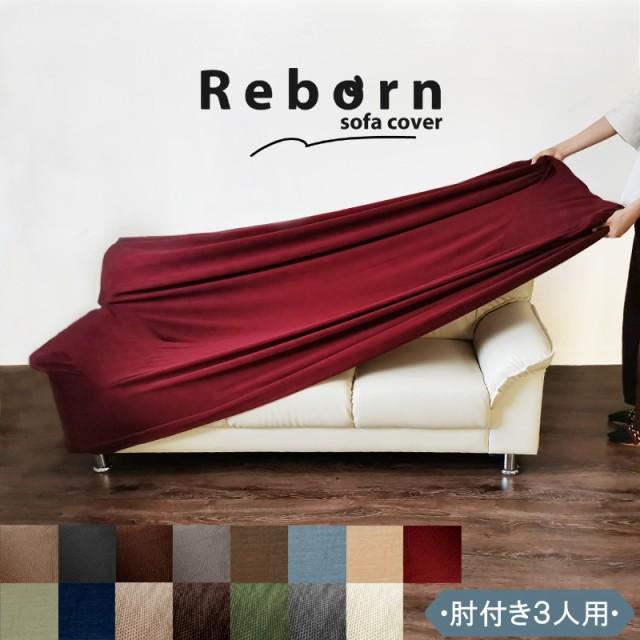 Reborn ソファーカバー 肘付き 3人掛け用 伸びる ...