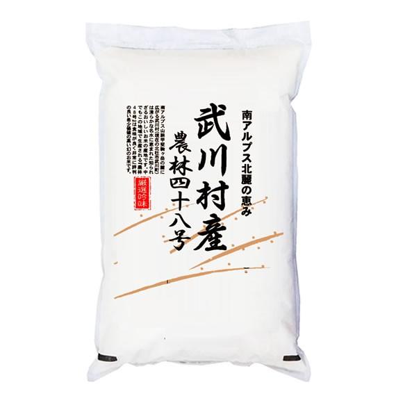 【月得】日本の名米100選 29年産武川米農林48号-...