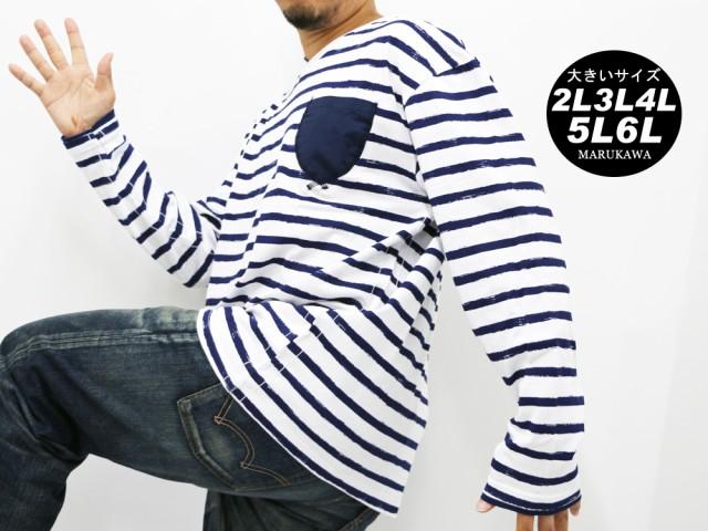 【送料無料】【大きいサイズ】長袖 Tシャツ ロンT...