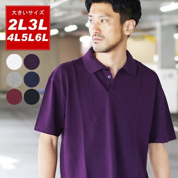 送料無料 大きいサイズ ポロシャツ 半袖 カットソ...
