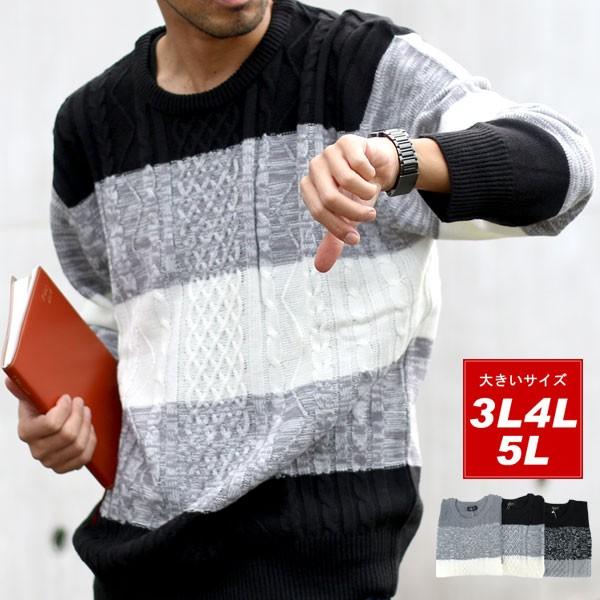 送料無料 セーター 大きいサイズ メンズ レディー...