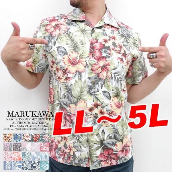 【送料無料】【大きいサイズ】【アロハシャツ】【...