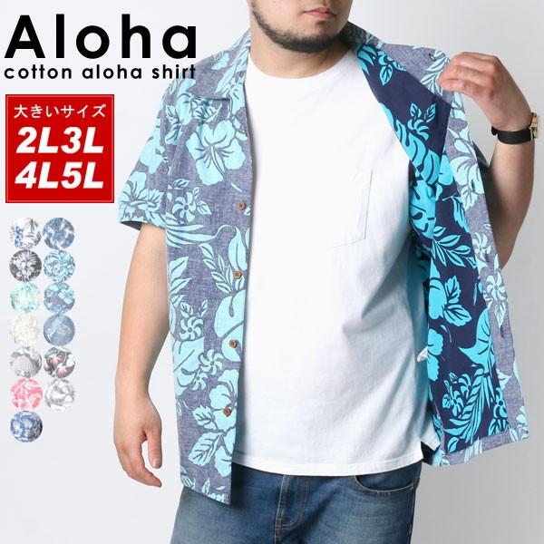 アロハ シャツ 大きいサイズ メンズ 夏 オープン...