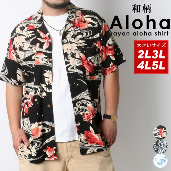 アロハシャツ 大きいサイズ メンズ 夏 レーヨン ...